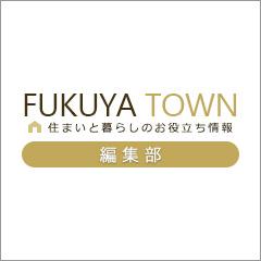執筆:FUKUYAタウン 編集部